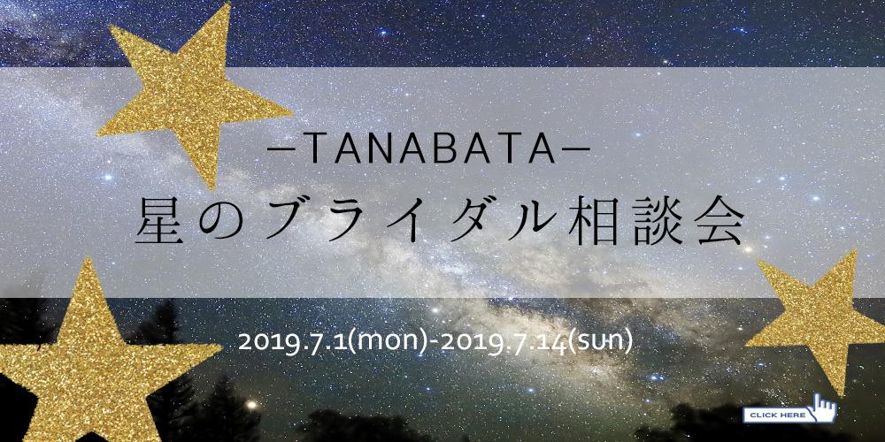 2019.七夕星のブライダル相談会 HP用 クリック有