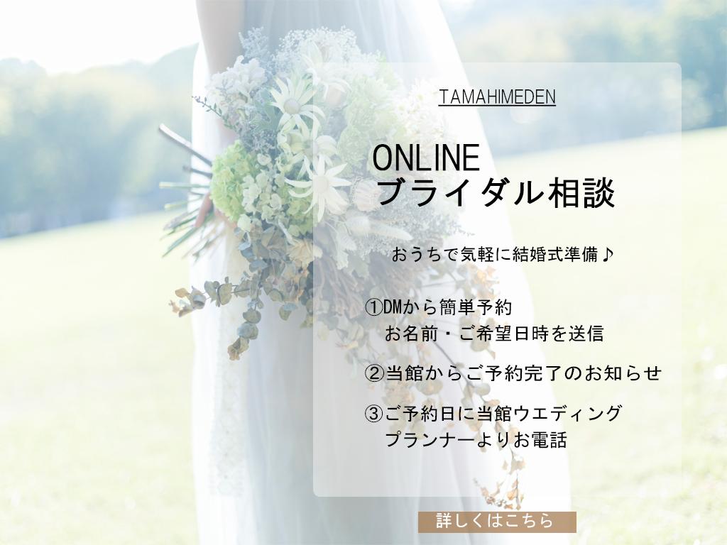 酒田玉姫殿 オンライン ブライダル相談会