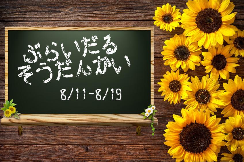2018.8 8月イベント ぶらいだる相談会