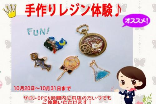 10月レジンイベント 玉姫HP用 正方形