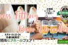 2019.8月特別フェア ビアホールご招待フェア HP用