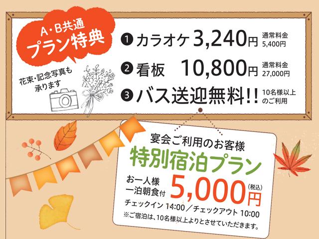 2019-秋の宴会プラン 特典