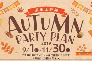 2019-秋の宴会プラン